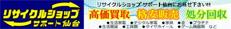 リサイクルショップ サポート仙台